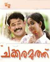 Chakkaramuthu (2006 - movie_langauge) - Dilip, Kavya Madhavan, Sai Kumar, Harisree Ashokan, Cochin Hanifa, Bindu Panicker, Jishnu, Ravindran, Sharath 