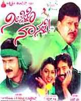 Neenello Naanalle (2006) - Kannada Movie