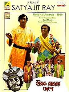 Heerak Rajar Deshe 1980 Bengali Movie Watch Online