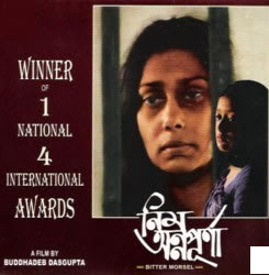 Neem Annapurna (1983) - Bengali Movie
