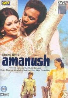 Amanush (1975) - Bengali Movie