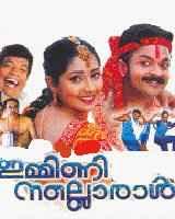 Immini Nalloraal (2005) - Malayalam Movie