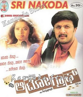 My Autograph 2005 Kannada Movie Watch Online
