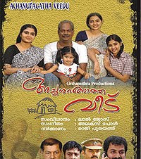 Achanurangatha Veedu (2006) - Malayalam Movie