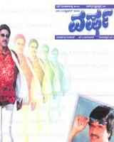 Varsha 2005 Kannada Movie Watch Online