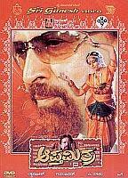 Apthamitra 2004 Kannada Movie Watch Online
