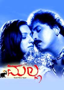 Malla (2004) - Kannada Movie