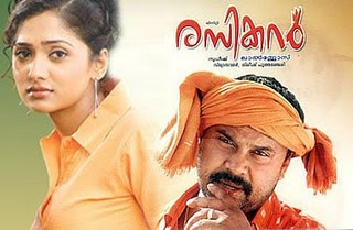 Rasikan (2004 - movie_langauge) - Dileep, Samvritha Sunil, Haripriya, Siddharth, Jagathy Sreekumar, Aniyappan, Neena Kurup, Sukumari, Mala Aravindan, Biju Menon, Machan Varghese