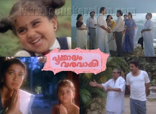 Pookkalam Varavayi (1991) - Malayalam Movie