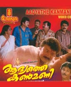 Aadyathe Kanmani (1995) - Malayalam Movie