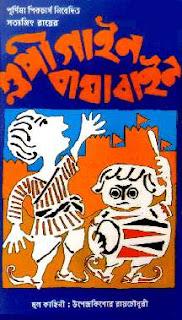 Goopy Gyne Bagha Byne (1968)