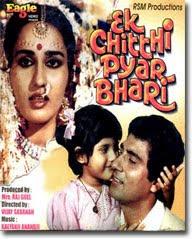 Ek Chitthi Pyar Bhari (1985) SL DM - Reena Roy, Raj Babbar, Jagdeep, Sulochana, Ramesh Deo