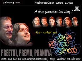 Preethi Prema Pranaya (2003)