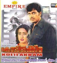 Kolilakkam (1981) - Malayalam Movie