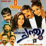 Chathikkatha Chanthu (2004 - movie_langauge) - JayaSurya, Navya Nair, Bhavana, Lal, Vineeth, Janardanan, Salim Kumar, Siddique, Cochin Hanifa, Madhu, Indrans, Jagathy Sreekumar, Machan Varghese, Krishna Kumar, Ramu