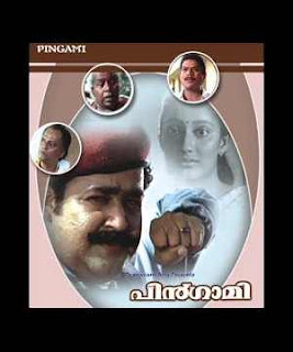 Pingami (1994) - Malayalam Movie