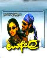 Upendra (1999) - Kannada Movie