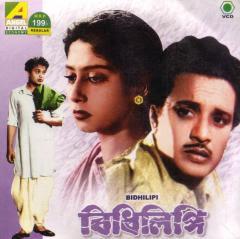 Bicharak (1978) - Bengali Movie