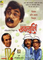 Brojabuli (1979) - Bengali Movie