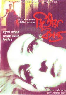 Ditiyo Basanta (2005)