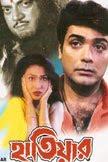 Hatiyar (2001) - Bengali Movie