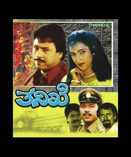 Thanikhe (1994) - Kannada Movie