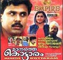 Manathe Kottaram (1994) - Malayalam Movie