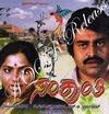 Sankranti (1989) - Kannada Movie