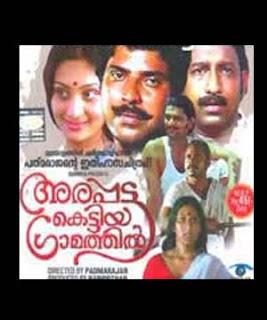 Arappatta Kettiya Gramathil (1986) - Malayalam Movie
