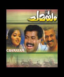 Rajahamsame Lyrics of CHAMAYAM Movie