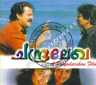 Chandralekha 1997 Malayalam Movie Watch Online