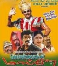 Pollachi Mappillai (2010) - Tamil Movie
