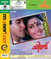 Chilambu (1986)
