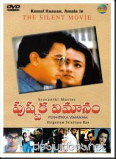 Pushpaka Vimana 1988 Kannada Movie Watch Online