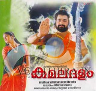 Kamaladalam (1992)