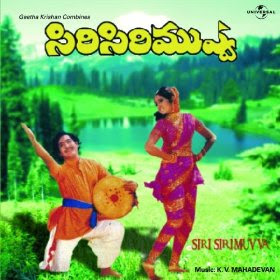 Siri Siri Muvva 1978 Telugu Movie Watch Online