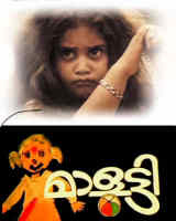 Malootty (1992) - Malayalam Movie