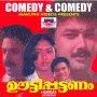 Oottipattanam (1992) - Malayalam Movie