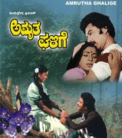Amrutha Ghalige (1984) - Kannada Movie