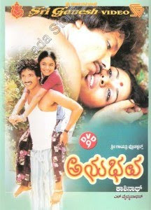 Anubhava 1984 Kannada Movie Watch Online