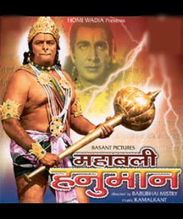 Mahabali Hanuman (1981) - Hindi Movie