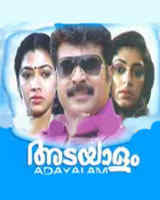 Adayalam (1991) - Malayalam Movie