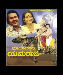 Bhoolokadalli Yamaraja (1979) - Kannada Movie
