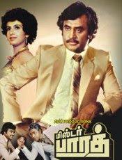 Mr. Bharath (1986) - Tamil Movie
