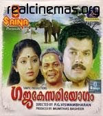Gajakesariyogam 1990 Malayalam Movie Watch Online