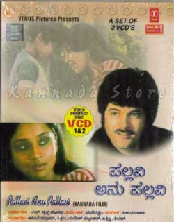 Pallavi Anu Pallavi (1983) - Kannada Movie