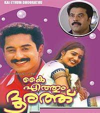 Kaiyethum Doorath 2002 Malayalam Movie Watch Online