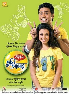 Bolo Na Tumi Aamar 2010 Bengali Movie Watch Online