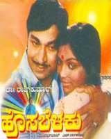 Hosa Belaku (1982) - Kannada Movie