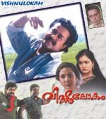 Vishnulokam (1991) - Malayalam Movie